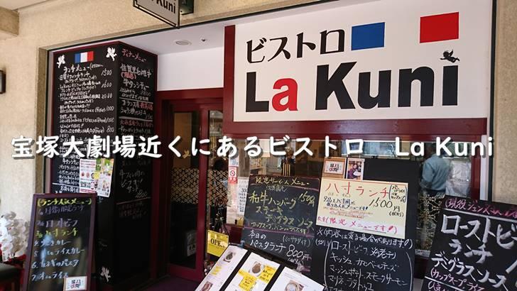 宝塚大劇場近くにあるビストロ La Kuniに行ってきた