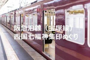 阪急沿線(宝塚線)1日で行く西国七福神集印めぐり