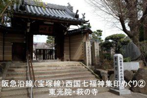 阪急沿線(宝塚線)西国七福神集印めぐり② 東光院・萩の寺