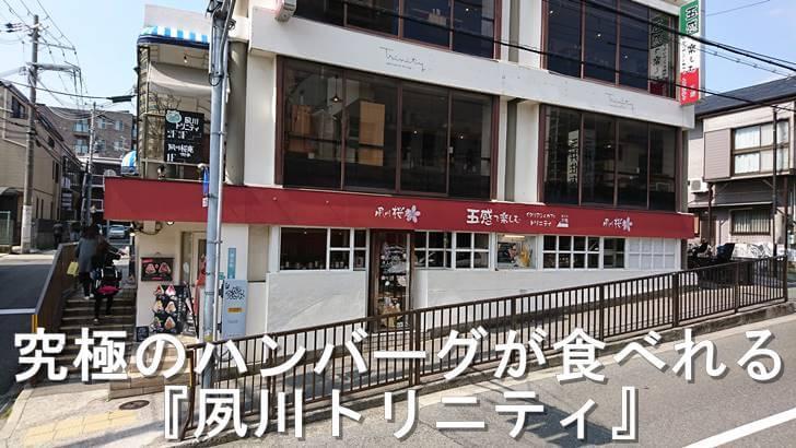 夙川駅近くで食べれる究極のハンバーグ『夙川トリニティ』