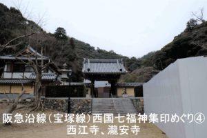 阪急沿線(宝塚線)西国七福神集印めぐり④ 西江寺、瀧安寺