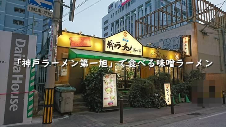 神戸で昔から愛されてるラーメン「神戸ラーメン第一旭」で食べる味噌ラーメン