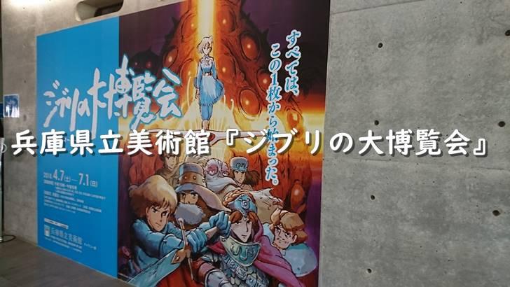兵庫県立美術館の『ジブリの大博覧会』に行ってきた!