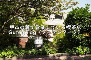 甲山の麓で営業している喫茶店Guten Tag(グーテンターク)【西宮市甲山町】