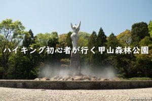 ハイキング初心者が行く仁川百合野町から甲山森林公園までハイキング【芝桜、ツツジ】