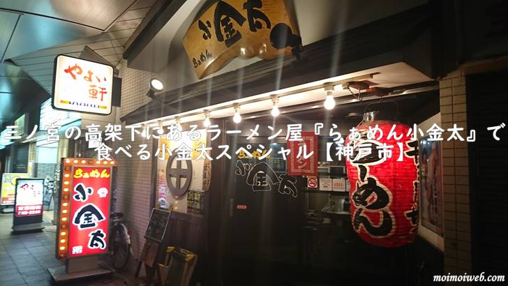 三ノ宮の高架下にあるラーメン屋『らぁめん小金太』で食べる小金太スペシャル