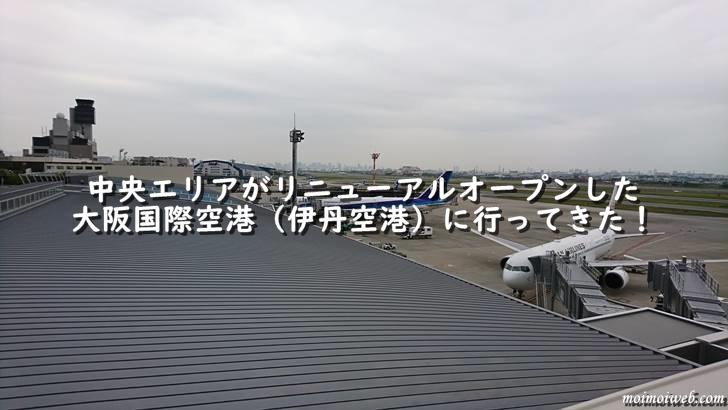 中央エリアがリニューアルオープンした大阪国際空港(伊丹空港)に行ってきた
