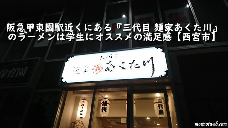 阪急甲東園駅近くにある『三代目 麺家あくた川』のラーメンは学生にオススメの満足感【西宮市】