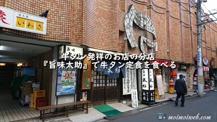 牛タン発祥のお店の分店『旨味太助』で牛タン定食を食べる【宮城県仙台市】