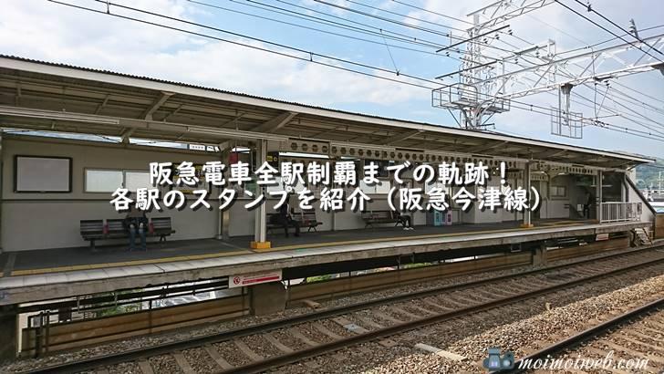阪急電車全駅制覇までの軌跡!各駅のスタンプを紹介(阪急今津線)