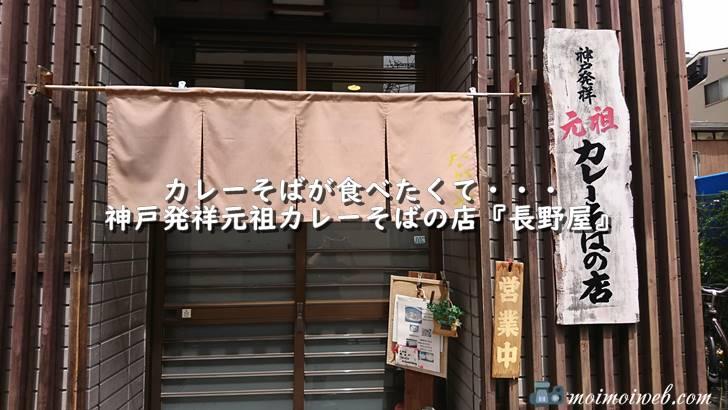 カレーそばが食べたくて・・・神戸発祥元祖カレーそばの店『長野屋』【三ノ宮】