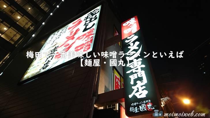 梅田で一番美味しい味噌ラーメンといえば【麺屋・國丸】