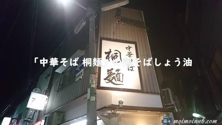 ディープな街、十三で食べるラーメン「中華そば 桐麺」の鶏そば醤油