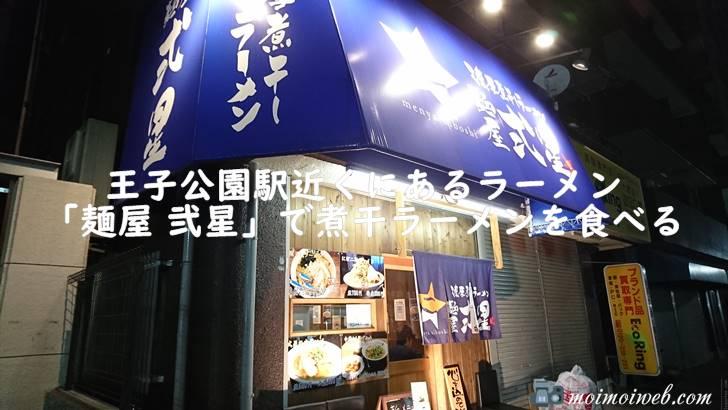 王子公園駅近くにあるラーメン「麺屋 弐星」で煮干ラーメンを食べる