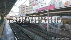阪急電車全駅制覇までの軌跡!各駅のスタンプを紹介(阪急宝塚本線)