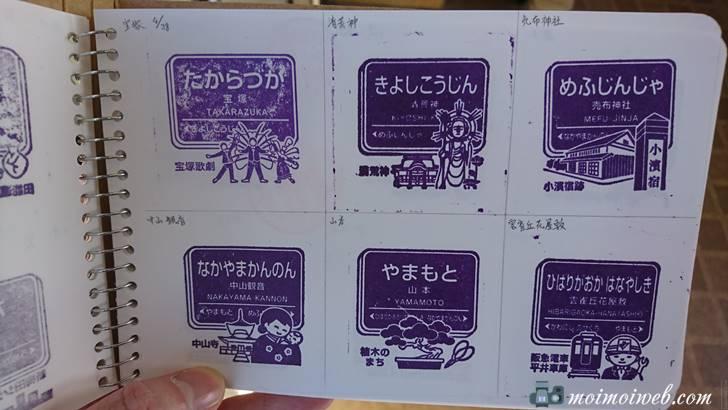 阪急宝塚駅スタンプ1