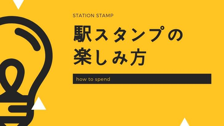 駅スタンプ中の過ごし方紹介!電車を待つ時間も楽しむ