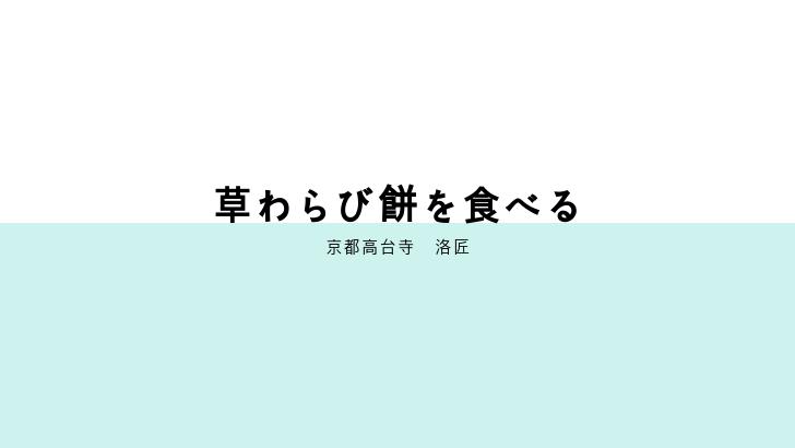 京都でわらび餅といえば洛匠がオススメ!ネット販売もしてます