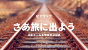 阪急電車全駅のスタンプを紹介!駅スタンプを楽しむためのコツとは?