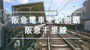 阪急電車全駅制覇までの軌跡!各駅のスタンプを紹介(阪急千里線)