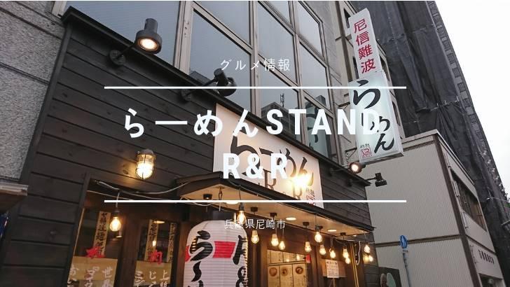 【尼崎】らーめんStand R&Rは濃いめのスープと麺が絶妙なバランス
