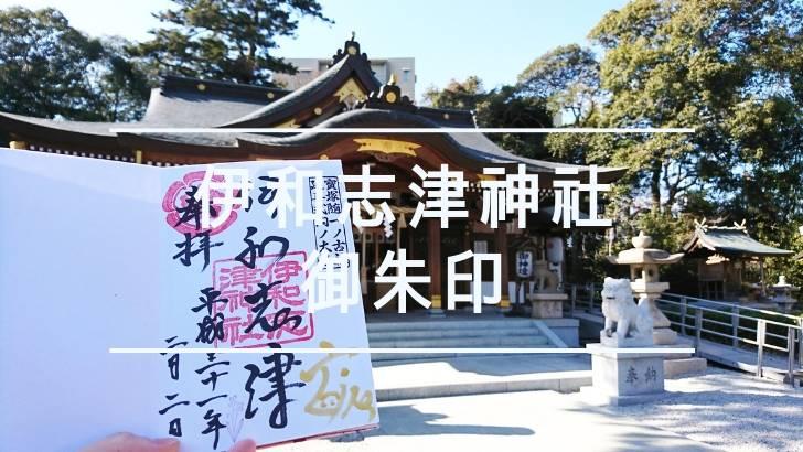 宝塚にある古社「伊和志津神社」で御朱印を頂く【宝塚市伊孑志】