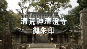 清荒神清澄寺の御朱印は3種類!本堂受付所で頂けます
