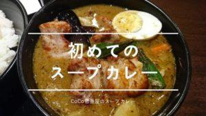 CoCo壱番屋のスープカレーは常設メニューにして欲しい美味しさ