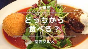 【西宮北口】人気の洋食店「土筆苑」でハンバーグを食べる!