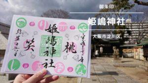やりなおしで有名な姫嶋神社で御朱印を頂く【大阪市淀川区】