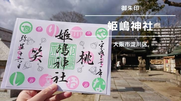 姫嶋神社御朱印