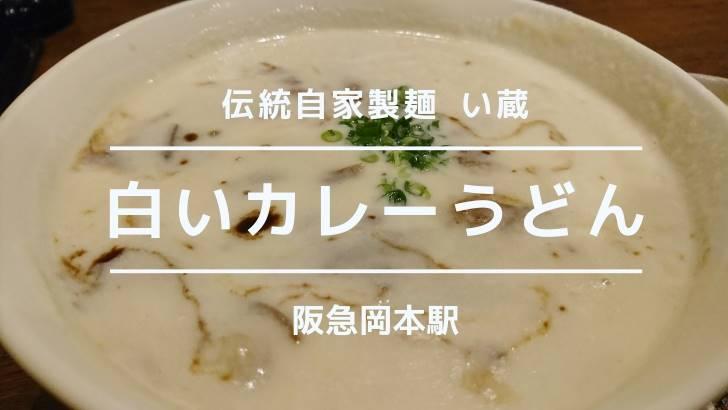 伝統自家製麺 い蔵
