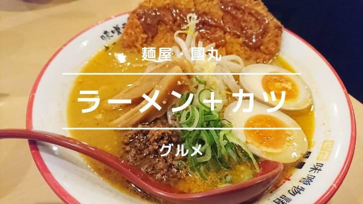 麺屋・國丸