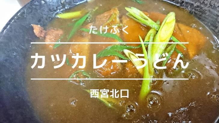 カツ丼が有名な「たけふく」でカツカレーうどんを食べる【西宮北口】