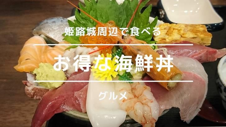 姫路城近くでランチ!辻川権兵衛で食べる海鮮丼