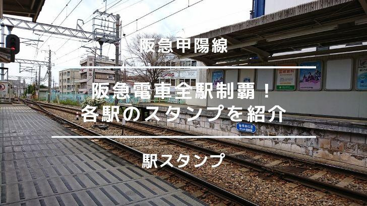 阪急電車全駅制覇までの軌跡!各駅のスタンプを紹介(阪急甲陽線)