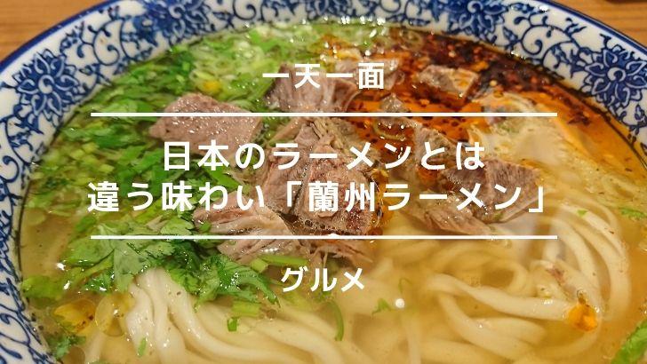 中国のラーメン初体験!日本のラーメンとは違う味わい【一天一面】