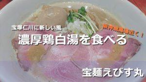 宝塚仁川に新たなラーメン屋!阪神競馬場近くに宝麺えびす丸がオープン