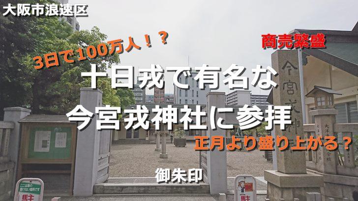 ここに100万人?普段は静かな今宮戎神社で御朱印を頂く!