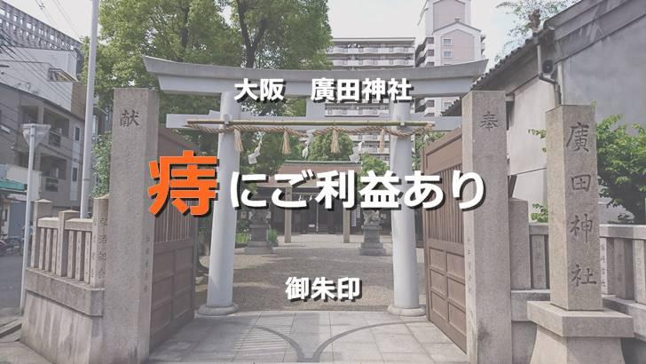 痔を絶ちきる!難病疾患にご利益がある廣田神社で御朱印を頂く