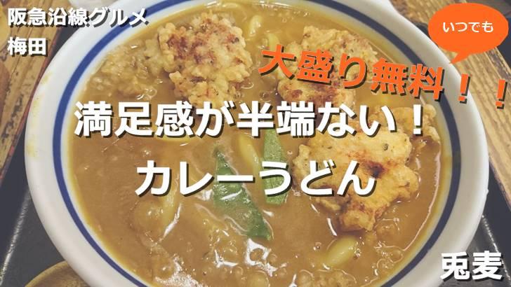 満足度が半端ない!梅田にある兎麦のカレーうどんは大盛無料!