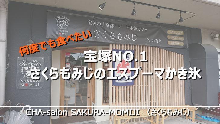 宝塚No.1「さくらもみじ」のエスプーマかき氷で夏を乗り切る!