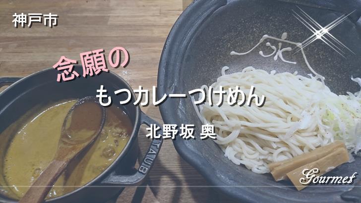モツがうまい!神戸三宮にある「北野坂 奥」で念願のカレーつけめん