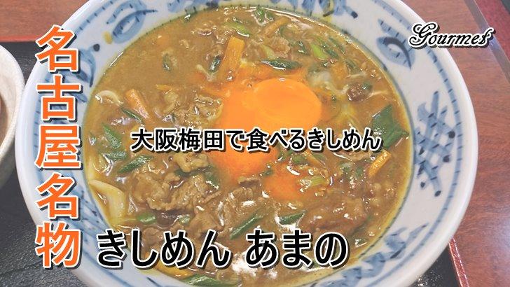 【きしめんあまの】大阪で敢えて名古屋名物グルメのきしめんを食べる