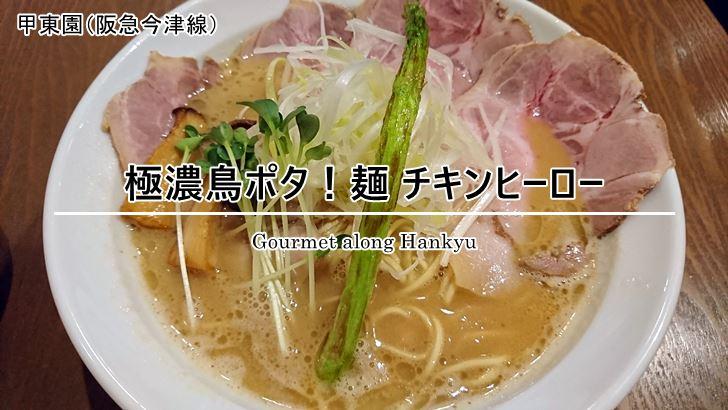濃厚鳥ポタスープ!麺チキンヒーローの極濃は濃い味が好きな人にはたまらない