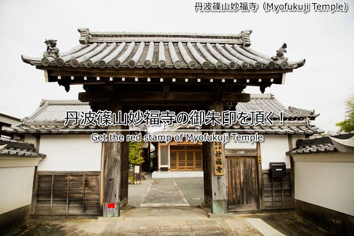 季節限定の御朱印あり!丹波篠山妙福寺で御朱印を頂く