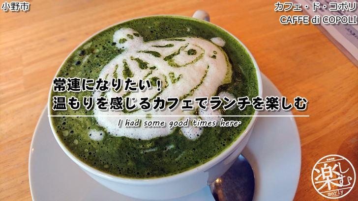 常連になりたい!小野にあるカフェ・ド・コポリは温もりを感じるカフェ