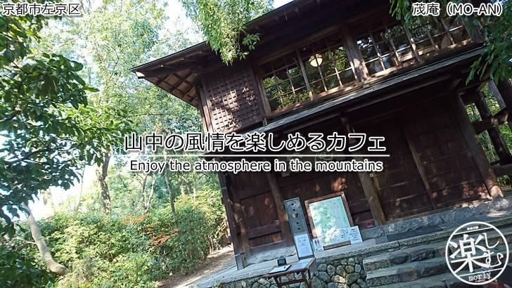 道に迷ってでも行く!吉田山山頂付近にある茂庵で優雅なランチを決め込む