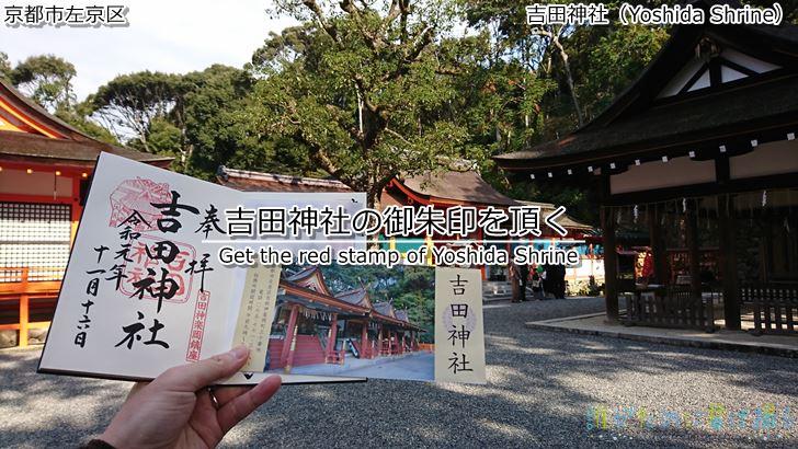 京都の吉田山近くにある吉田神社で御朱印を頂く!