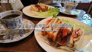 クラシックと喫茶。あいんこんつぇるとは正統派な喫茶店(仁川駅)